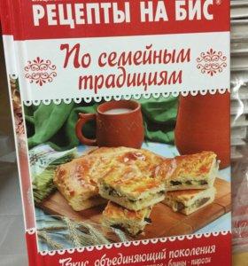 Кулинарные книги ( рецепты )