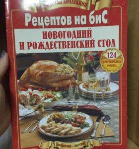 Кулинарная книга ( рецепты )