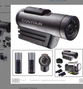 Contour+2 - современная экшн-камера