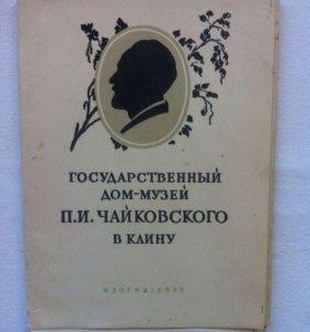 Дом-музей П. И. Чайковского.1955 г