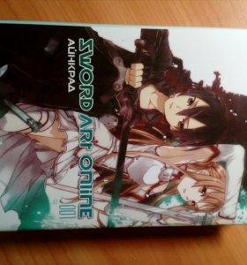 "Ранобэ ""Sword Art Online"" 1 том"