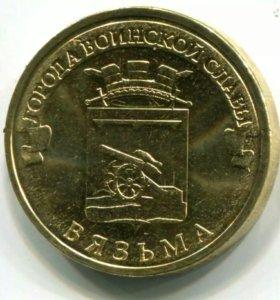 Юбилейная монета 10 рублей Вязьма