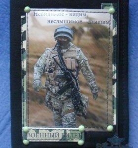 Текстильная обложка для военного билета