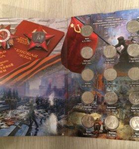 Набор 5 рублей 14 монет 2016 столицы освобожденные