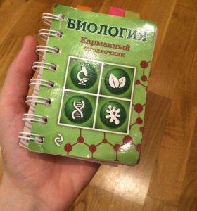 Карманный справочник по биологии