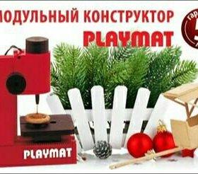 Модульный станок-конструктор Playmat