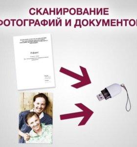 Сканирование, копирование, распечатка фото и проч.