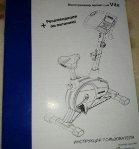 Вело тренажёр магнитный Vita