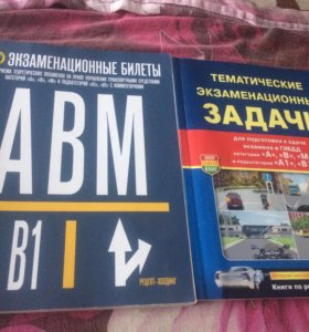 Книги для обучения в автошколе