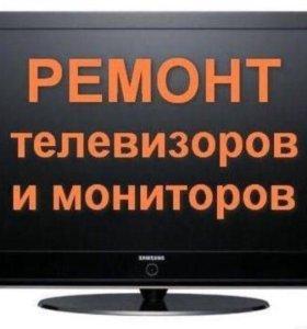 Ремонт LCD/Plazma TV телевизоров и мониторов.