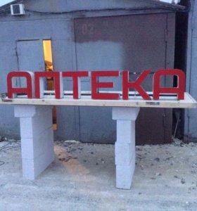 Реклама с надписью Аптека