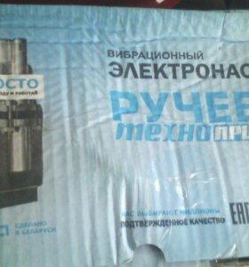 Электронасос ручеек  Белорусия