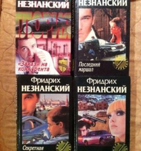 Ф. Незнанский 14 книг