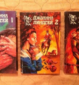 Д. Линдсей, 3 книги