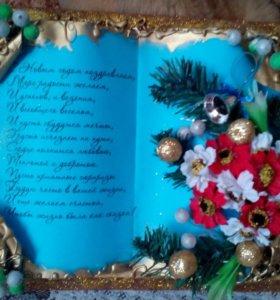 Сладкая Книга- открытка