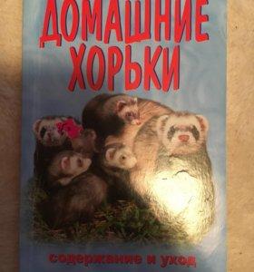 Книга домашние хорьки