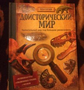 """Книжка """"доисторический мир"""""""