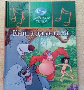 Сказки Disney