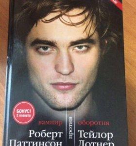 Книга перевертыш Тейлор Лотнер-Роберт Паттинсон