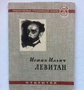 И. И. Левитан. 1956 г.