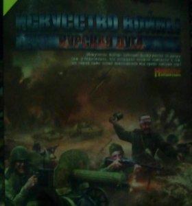 Компьютерная игра Искусство войны курская дуга