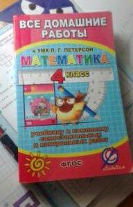 ГДЗ по математике, 4 класс Петерсон