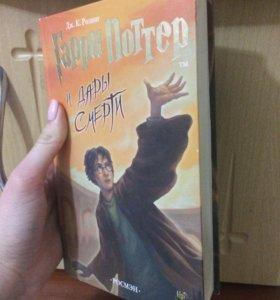 Гарри Поттер и Дары смерти. Росмен