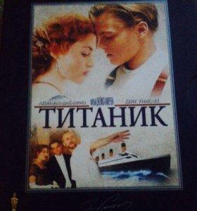 Коллекционное DVD Титаник