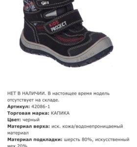 Зимние дутики reima и ботинки капика