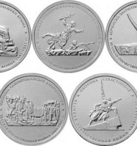 Набор 5 рублей Подвиг Советских Войнов в годы ВОВ