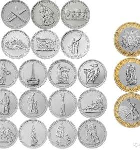 Набор монет посвящённых 70 летию победы ВОВ 18+3