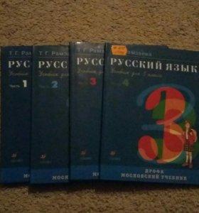 Русский язык 3 класса