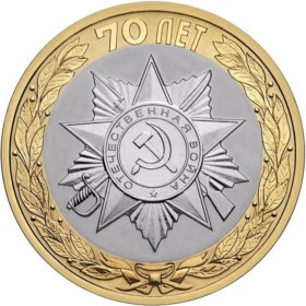 10 руб ( монета)