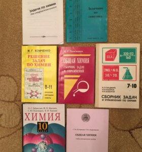 Учебник, задачник, химия, решебник