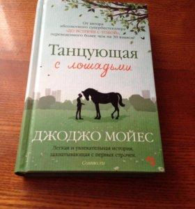 Мойес-Танцующая с лошадьми