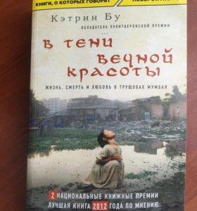 Книга Кэтрин Бу  В тени вечной красоты