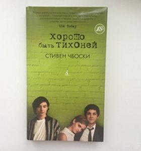 Стивен Чбоски «Хорошо быть тихоней»
