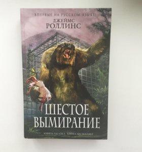 Джеймс Роллинс «Шестое вымирание»