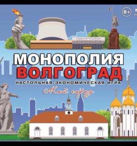 Игра монополия Волгоград