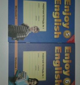 Рабочие тетради английского языка. 5 и 6 класс