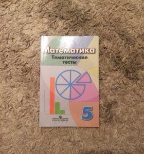 Тематические тесты по математике 5 класс