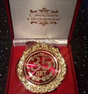 Медаль сувенирная 35 лет