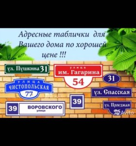 Адресный знак на дом