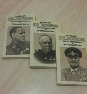 Книги Маршал Г.К. Жуков Воспоминания и размышления