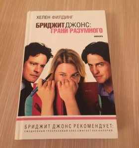 Хелен Филдинг  3 книги