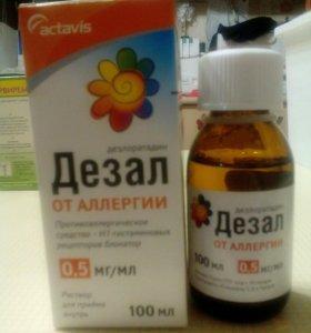 Дезал от аллергии (дезлоратадин)