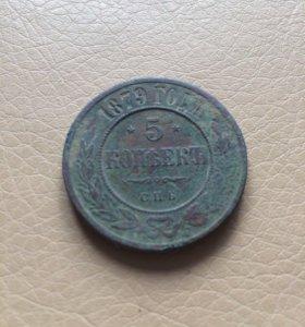 5 копеек 1879