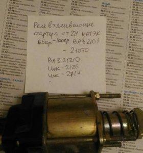 Реле стартера втягивающее ВАЗ 2101-07