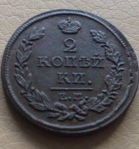 2 копейки 1817 unc