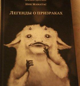 """Книга """"Легенды о призраках"""""""